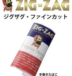zigzag_finecut