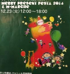 merry present festa2014