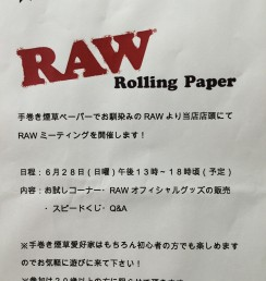 RAW NATURAL UNREFINED ROLLING PAPERS ミーティング