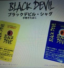 BLACK DEVIL SHAG