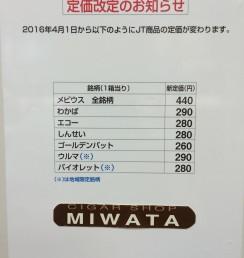 タバコ定価改定のお知らせ