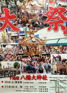 八幡大神社 祭礼