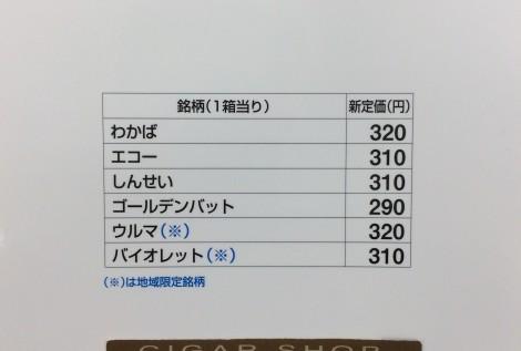 jt cigarette price change 2017