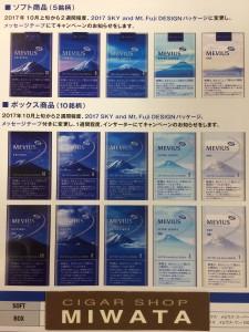 MEVIUS 2017 SKY & Mt.Fuji DESIGN