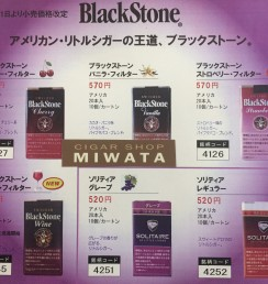 Black Stone LITTLE CIGARS_SOLITAIRE LITTLE CIGARS