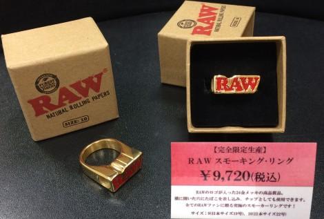 RAW SMOOKING RING