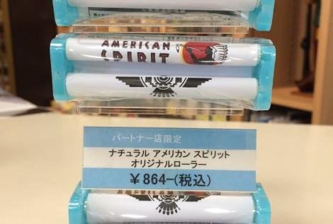 natural american spirit rolling machine