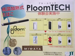 Ploom TECH campaign