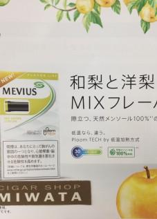 MEVIUS MIX GREEN COOLER for ploom TECH