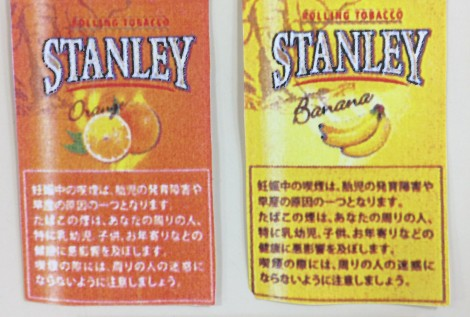 STANLEY orange & STANLEY banana