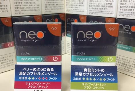 neo BOOST MINT plus sticks / neo BOOST BERRY plus sticks