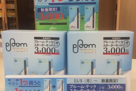 Ploom TECH campaign