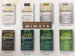 Seven Stars Anniversary Edition