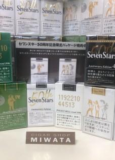 Seven Stars 50th Anniversary Edition