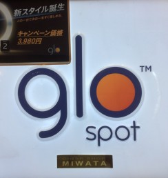 mitaka marche glo campaign