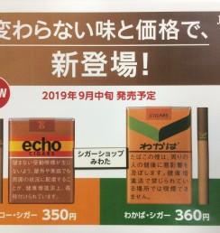 echo CIGARS・wakaba CIGARS
