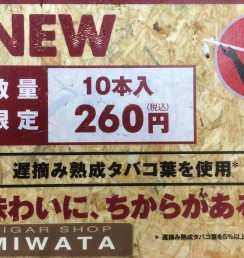 CIGAR SHOP MIWATA
