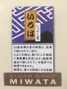 kizamitabako iroha