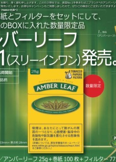 AMBER LEAF three in one