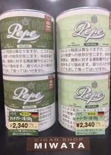 Pepe RICH GREEN 100g・Pepe EASY GREEN 100g
