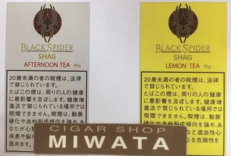 BLACK SPIDER SHAG AFTERNOON TEA・LEMON TEA