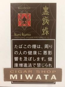 KURO KUMO TRADITIONAL JAPANESE PIPE TOBACCO