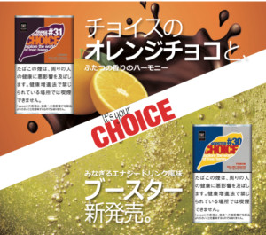 CHOICE BOOSTER・ORANGE CHOCOLATE