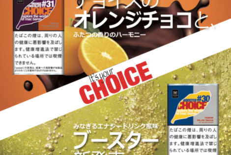 CHOICE BOOSTER・ORANGE CHOCOLATE