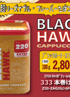 BLACK HAWK CAPPUCCINO
