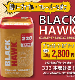 BLACK HAWK CAPPUCCINO