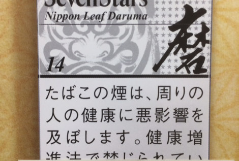 Seven Stars Nippon Leaf Daruma