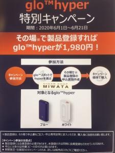glo hyper special campaign