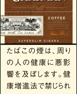 CHAPMAN SUPERSLIM COFFE
