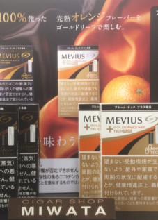 MEVIUS PREMIUM GOLD REGULAR ・MEVIUS GOLD ORANGE MINT Ploom TECH PLUS