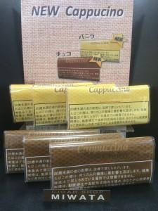 Cappuccino Choco Tobacco・Cappuccino Vanilla Tobacco