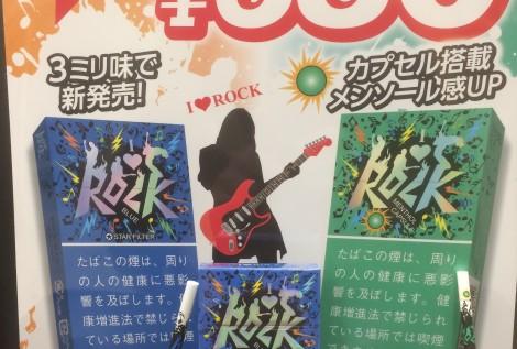 ROCK BLUE・ROCK MENTHOL CAPSULE
