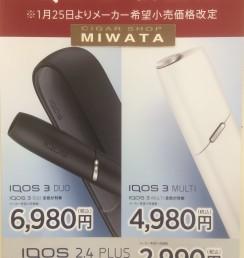 IQOS 3 NEW PRICE