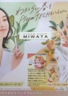 Pianissimo apricot cucumber Ploom TECH・pianissimo honey apple vinegar cooler ploom TECH