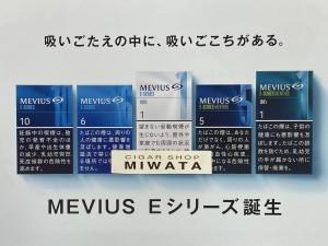 MEVIUS E SERIES