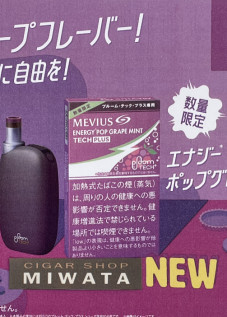 MEVIUS ENERGY POP GRAPE MINT PLOOM TECH PLUS