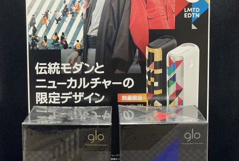 glo Hyper PLUS TOKYO UNITED LIMITED EDITION